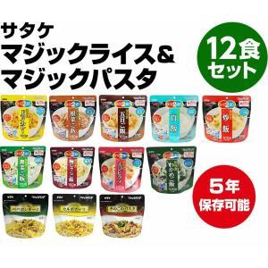 非常食セット アルファ米 5年保存 サタケ マジックライス9種 マジックパスタ3種 4日分「新」12種セット