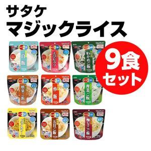 非常食セット アルファ米 5年保存 サタケ マジックライス 「新」9食セット 保存食 防災グッズ ごはん