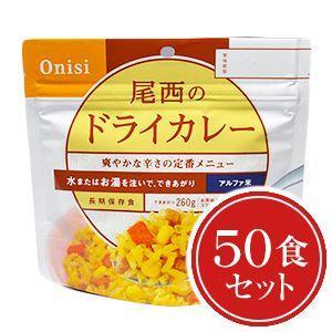 非常食 (送料無料)尾西食品 アルファ米 ドライカレー50食セット