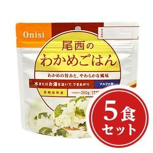 非常食 アルファ米・尾西・わかめごはん 5食セットの関連商品4