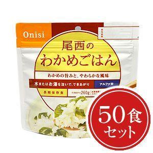 非常食 (送料無料)尾西食品 アルファ米 わか...の関連商品5