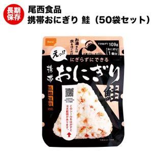 非常食 尾西の携帯おにぎり 鮭 アルファ米 50袋