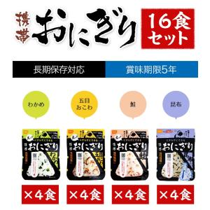 (送料無料)非常食 尾西の携帯おにぎり わかめ・鮭・五目おこわ・昆布 4種類各4食ずつ 16食セット