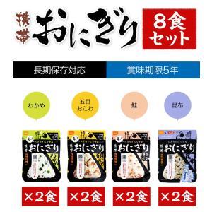 (送料無料)非常食 尾西の携帯おにぎり わかめ・鮭・五目おこわ・昆布 4種類各2食ずつ 8食セット
