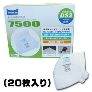 PM2.5対応・YAMAMOTO7500(DS2)シリーズ ...