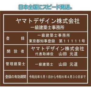 一級建築士事務所登録票 アクリル艶消し茶色 当店のおススメ商品です。 yamato-design