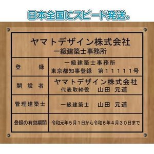 アクリルガラス色5mm厚 400mmx350mm 一級建築士事務所登録票 おしゃれなガラス色プレート。 当店のおススメ商品です。|yamato-design