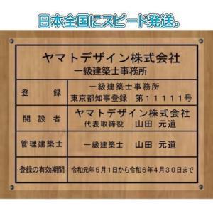 アクリルガラス色5mm厚 400mmx350mm 一級建築士事務所登録票 おしゃれなガラス色プレート。 安心価格で販売中! yamato-design