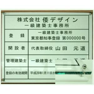 一級建築士事務所登録票 アクリルガラス色W式 400mmx350mm一級建築士事務所標識 安心価格で販売中! yamato-design