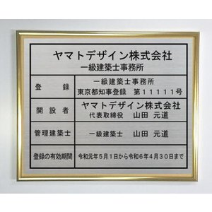 一級建築士事務所登録票 ステンレスプレート ゴールド額入り 当店のおススメ商品です。 yamato-design