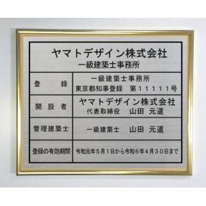 一級建築士事務所登録票 ステンレスプレート ゴールド額入り オシャレな許可票です。 yamato-design