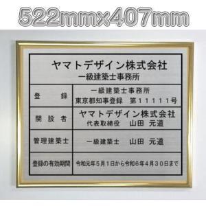 一級建築士事務所登録票 ステンレスプレート ゴールド額入り 大判サイズ522mmx407mm yamato-design