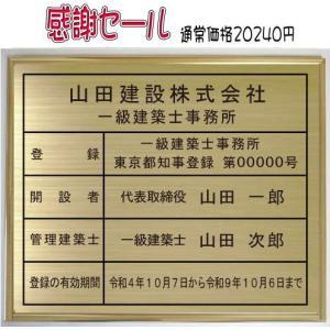 一級建築士事務所登録票 真鍮プレート ゴールド額入り 当店のおススメ商品です。 yamato-design