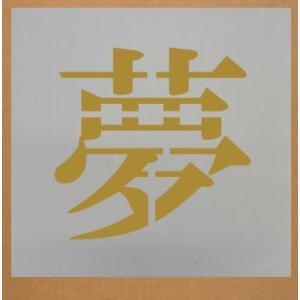 ステンシル 【文字サイズ 縦60mm 漢字・カナ 明朝体 1文字】 吹き付け板 刷り込み板 |yamato-design