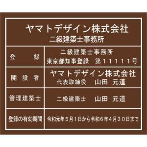 二級建築士事務所看板【アクリル艶消し茶色5mm厚】 400mmx350mm 短納期で発送 当店のおススメ商品です。 yamato-design