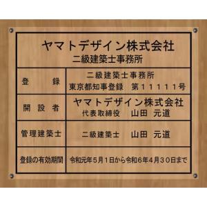 アクリルガラス色5mm厚 400mmx350mm 二級建築士事務所看板 おしゃれなガラス色プレート 当店のおススメ商品です。 yamato-design