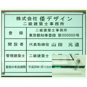 二級建築士事務所看板【アクリルガラス色W式プレート】立体的で大きめの二級建築士事務所看板 500mmx400mm yamato-design
