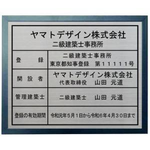 二級建築士事務所登録票 ステンレスプレート ブルー色額入り おしゃれな二級建築士事務所看板 お手頃価格です。 yamato-design