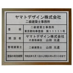 二級建築士事務所登録票 ステンレスプレート ブラウン額入り】 おしゃれな二級建築士事務所看板 お手頃価格です。 yamato-design