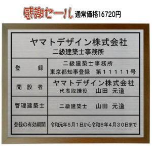 二級建築士事務所看板【ステンレスヘアーライン仕上げ 額入り】 ステンレス製 おしゃれな二級建築士事務所看板 短納期で発送 yamato-design