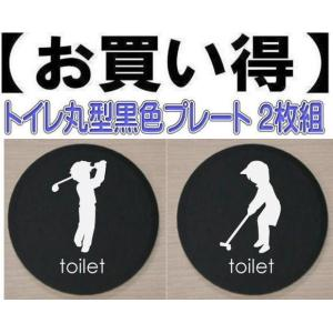 トイレのプレート 黒色丸型 アクリル製10cm 2枚組 トイレマーク トイレのプレート|yamato-design