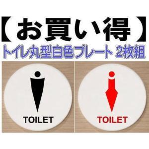 トイレプレート 丸型 アクリル製10cm 2枚組 トイレマーク トイレのプレート|yamato-design