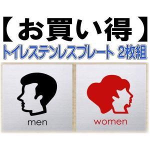 トイレマーク トイレステンレスプレート10cm   2枚組 【ステンレス製】 トイレマーク トイレのプレート|yamato-design