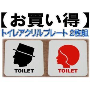 トイレプレート アクリル製10cm 2枚組 トイレマーク トイレのプレート|yamato-design