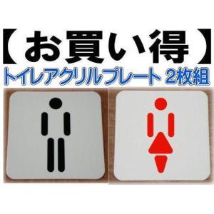 トイレマークプレート アクリル製15cm 2枚組 トイレマーク トイレのプレート|yamato-design