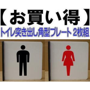トイレプレート 突き出し型 2枚組 150mmx150mm  (両面印字) 取り付け簡単(両面テープ付き) トイレマーク|yamato-design