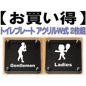 トイレプレート W式10cm 2枚組 二層式【透明】 トイレマーク トイレのプレート |yamato-design