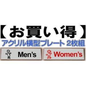 トイレマークプレート 横型2枚組 アクリル【150×50】 トイレマーク トイレプレート|yamato-design