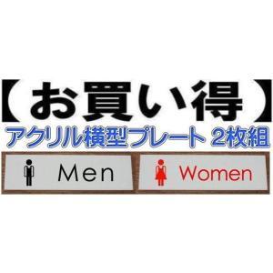 トイレマークプレート 横型2枚組 アクリル製 【150×50】 トイレマーク トイレプレート|yamato-design