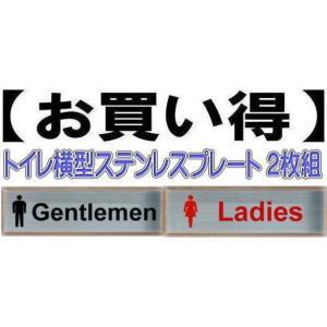 トイレプレート 横型2枚組 ステンレス製【150×50】 トイレマーク yamato-design