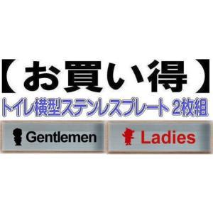 トイレプレート 横型2枚組 ステンレス製【150×50】 トイレマーク トイレマークプレート yamato-design