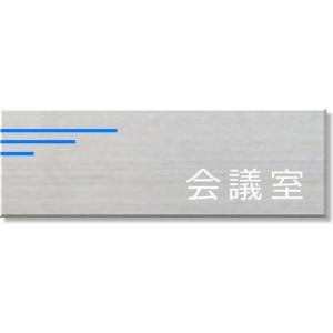 室名プレート 会議室 ネームプレート 室名札 ステンレス製 15cmx5cm yamato-design