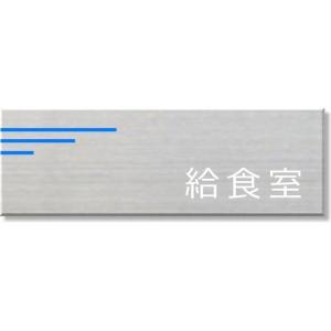 ルームサイン 給食室 ネームプレート 室名札 ステンレス製 15cmx5cm 室名プレート yamato-design