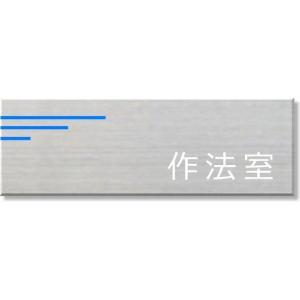 ルームサイン 作法室 ネームプレート 室名札 ステンレス製 15cmx5cm 室名プレート yamato-design