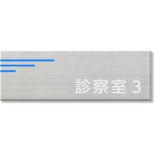 ドアプレート 診察室3 ネームプレート 室名札 ステンレス製 15cmx5cm 室名プレート yamato-design