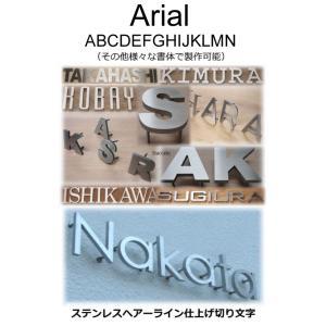 表札 おしゃれなステンレス切り文字3mm厚 ステンレス切り文字表札 書体【Arial】|yamato-design