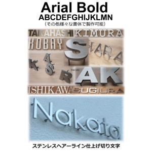 ステンレス切り文字3mm厚 ステンレス切り文字表札 おしゃれな切り文字 書体【Arial Bold】|yamato-design
