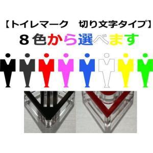 【トイレマーク超立体切り文字100mm】 おしゃれなトイレマーク 立体的なトイレマーク|yamato-design