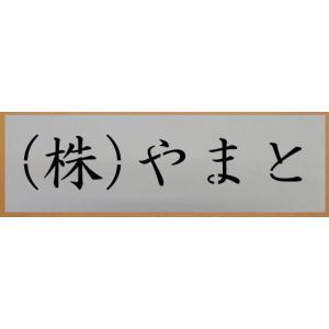 吹き付け板 文字は自由です【文字サイズ 縦100mm 漢字・カナ 楷書体 4文字】 ステンシル 刷り込み板 |yamato-design