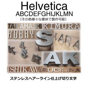 表札 おしゃれなステンレス切り文字5mm厚 ステンレス切り文字表札 書体【Helvetica】|yamato-design
