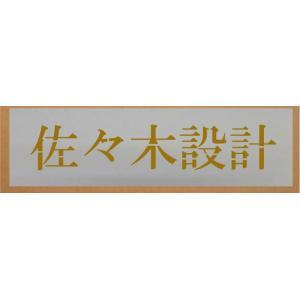 ステンシル 【文字サイズ 縦50mm 漢字・カナ 明朝体 5文字】文字の内容は自由です 吹き付け板 刷り込み板 |yamato-design