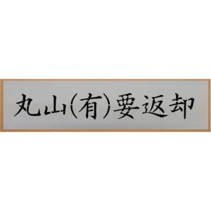 吹き付け板 文字は自由です【文字サイズ 縦40mm 漢字・カナ 楷書体 6文字】 ステンシル 刷り込み板 |yamato-design