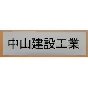 ステンシル 【文字サイズ 縦80mm 漢字・カナ 角ゴシック体 6文字】 吹き付け板 刷り込み板 |yamato-design