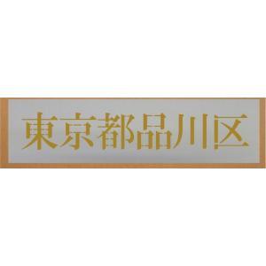 ステンシル 【文字サイズ 縦40mm 漢字・カナ 明朝体 6文字】文字の内容は自由です 吹き付け板 刷り込み板 |yamato-design