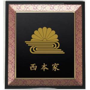 家紋 菊水 色紙額入り家紋 エンジドンス仕上げ 高級感のある額入り家紋 壁掛け額入り家紋 yamato-design