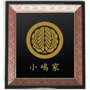 家紋 丸に抱き柏 色紙額入り家紋 エンジドンス仕上げ 高級感のある額入り家紋 壁掛け額入り家紋 yamato-design